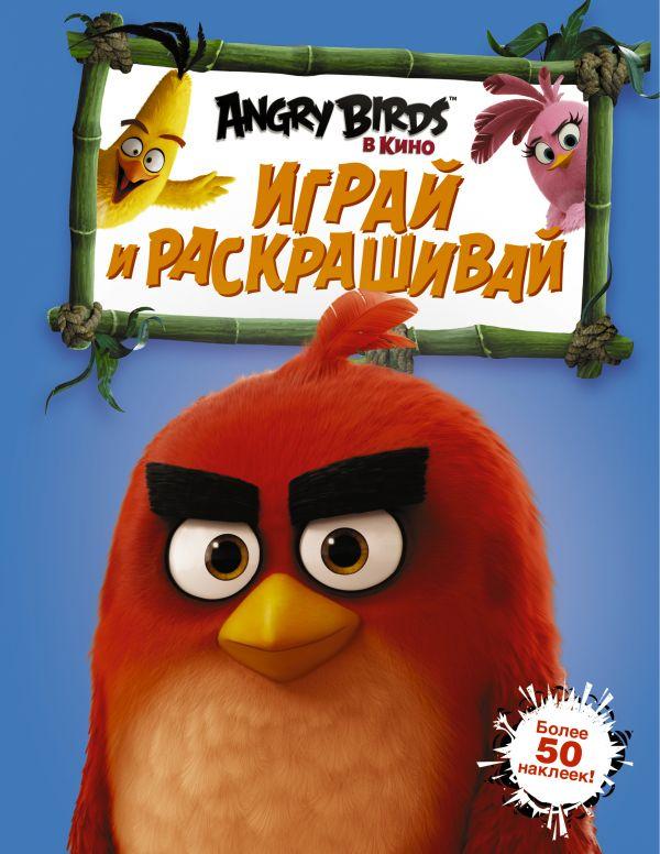 Angry Birds. Играй и раскрашивай (синяя)