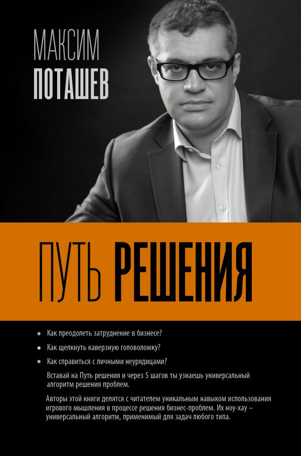 Максим Поташев «Путь решения»