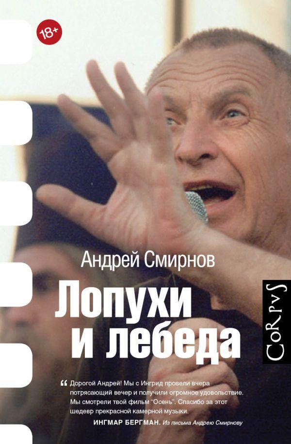Андрей Смирнов «Лопухи и лебеда»