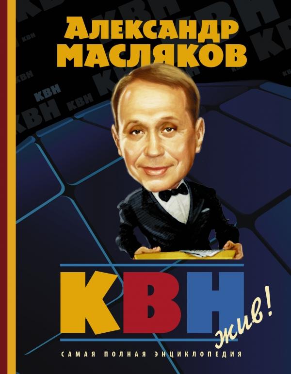 Александр Масляков «КВН - жив! Самая полная энциклопедия»