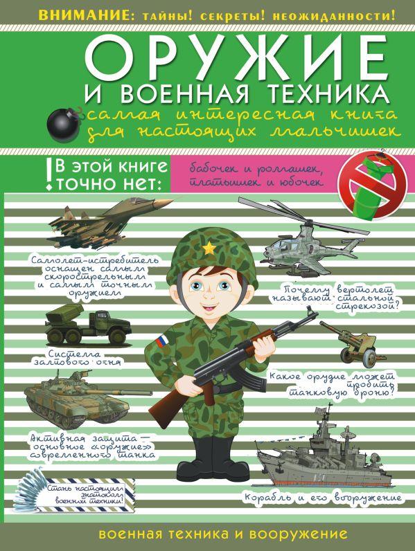 «Оружие и военная техника: самая интересная книга для настоящих мальчишек»