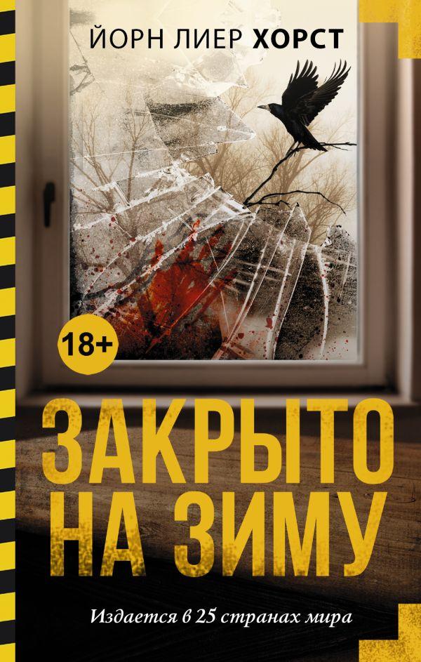Йорн Лиер Хорст «Закрыто на зиму»