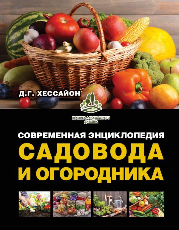 Хессайон Д.Г. «Современная энциклопедия садовода и огородника»