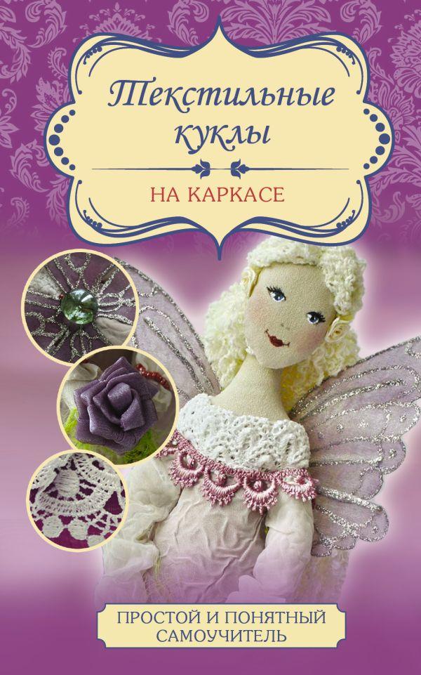 Текстильные куклы на каркасе
