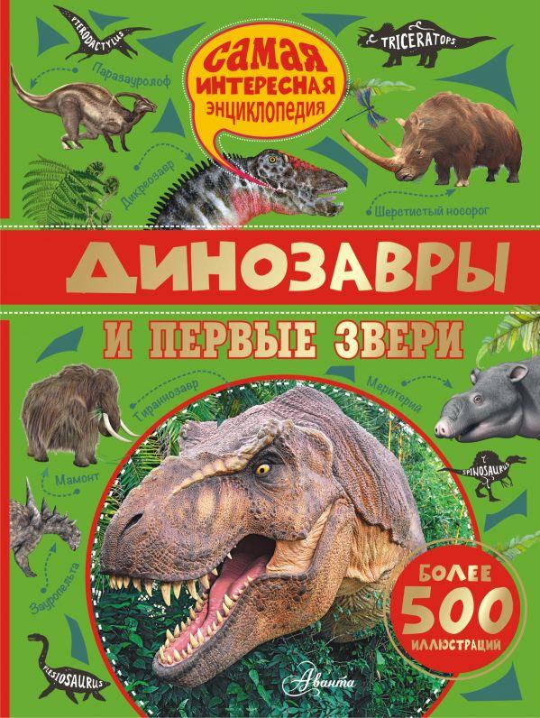 Обложка книги Динозавры и первые звери
