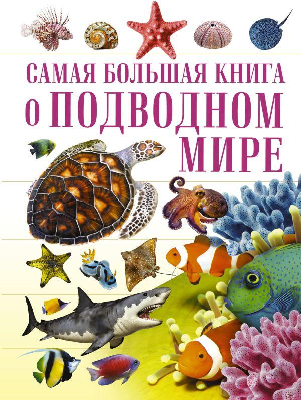 «О подводном мире»