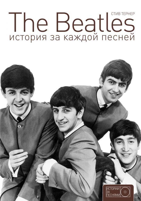 Стив Тернер «The Beatles. История за каждой песней»