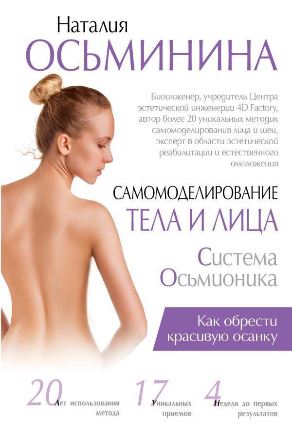 Осьминина Н.Б. «Самомоделирование тела и лица: система Осьмионика. Как обрести красивую осанку»