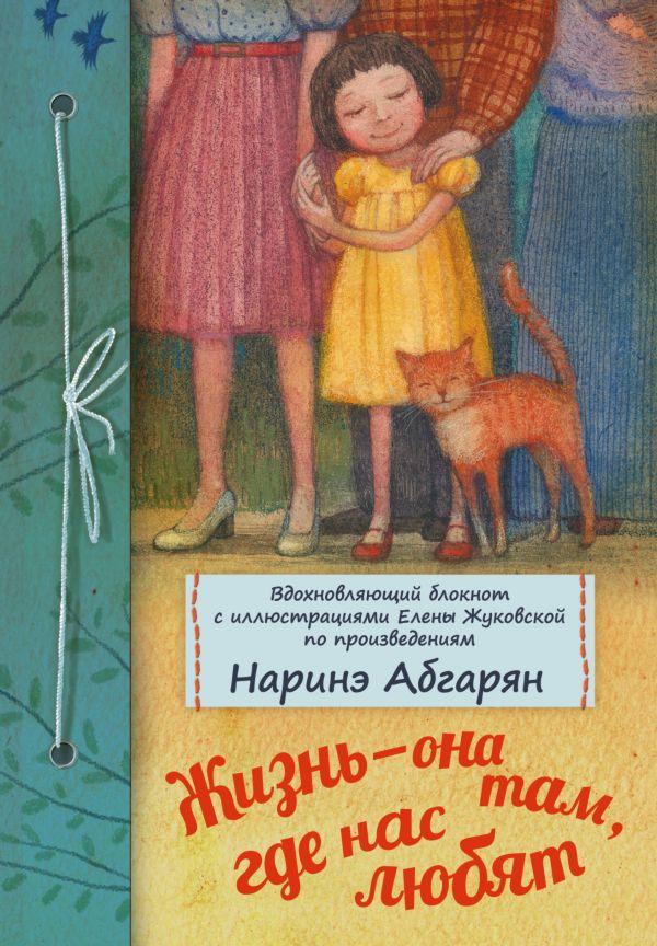Наринэ Абгарян «Жизнь — она там, где нас любят»