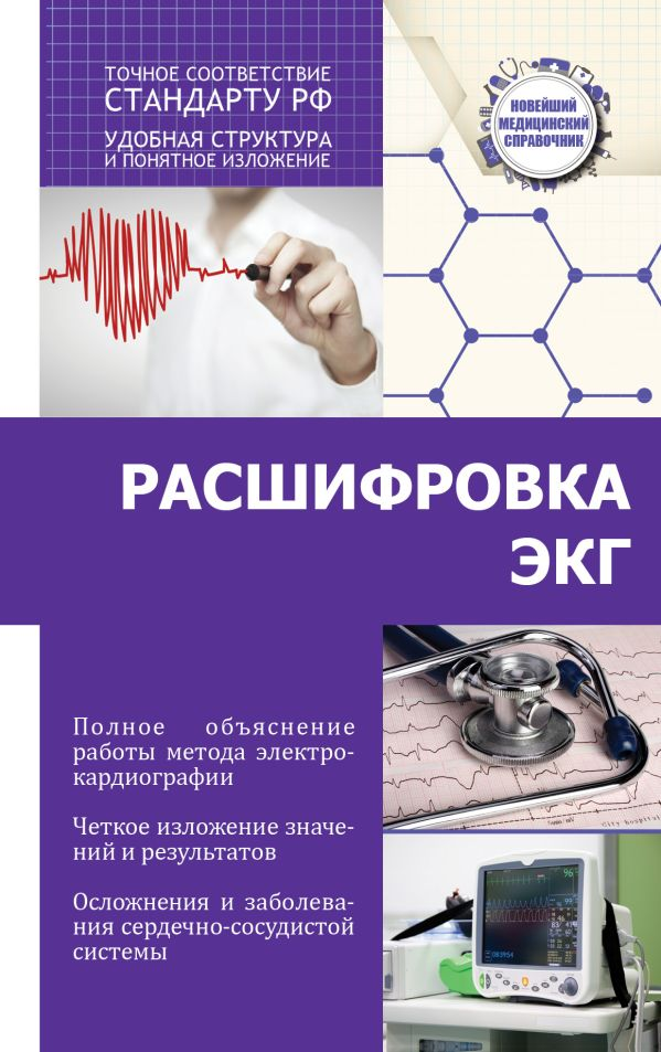 Миронов С.Л. «Расшифровка ЭКГ»
