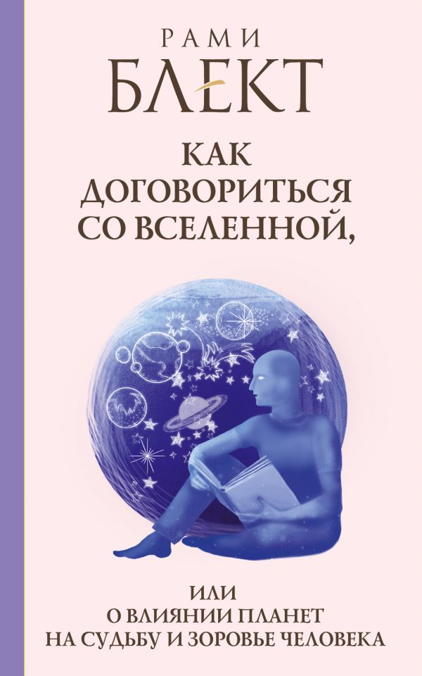 Как договориться со Вселенной, или О влиянии планет на судьбу и здоровье человека