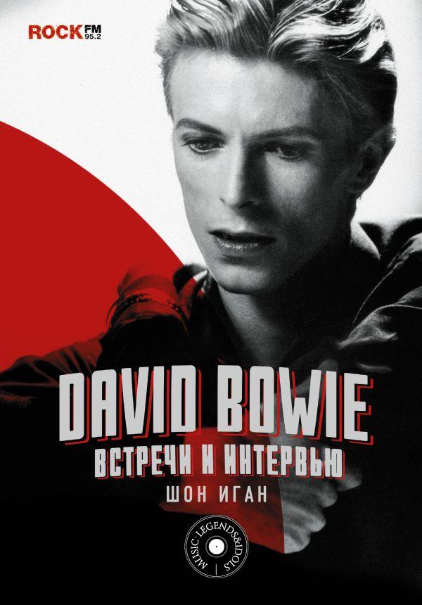 Иган Шон «David Bowie: встречи и интервью»