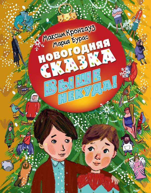 М. Кронгауз, М. Бурас «Новогодняя сказка. Выше некуда»