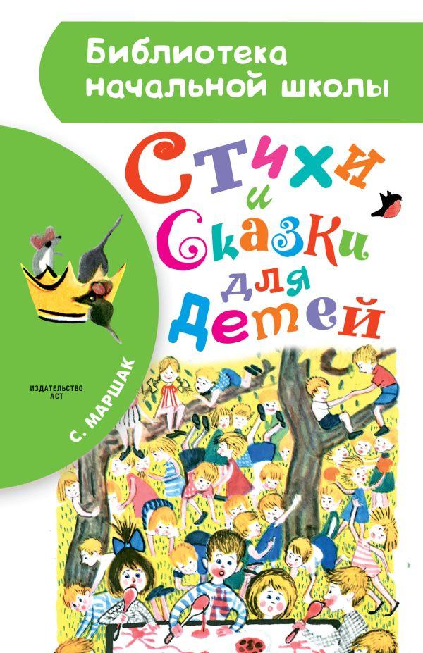 Самуил Маршак «Стихи и сказки для детей»