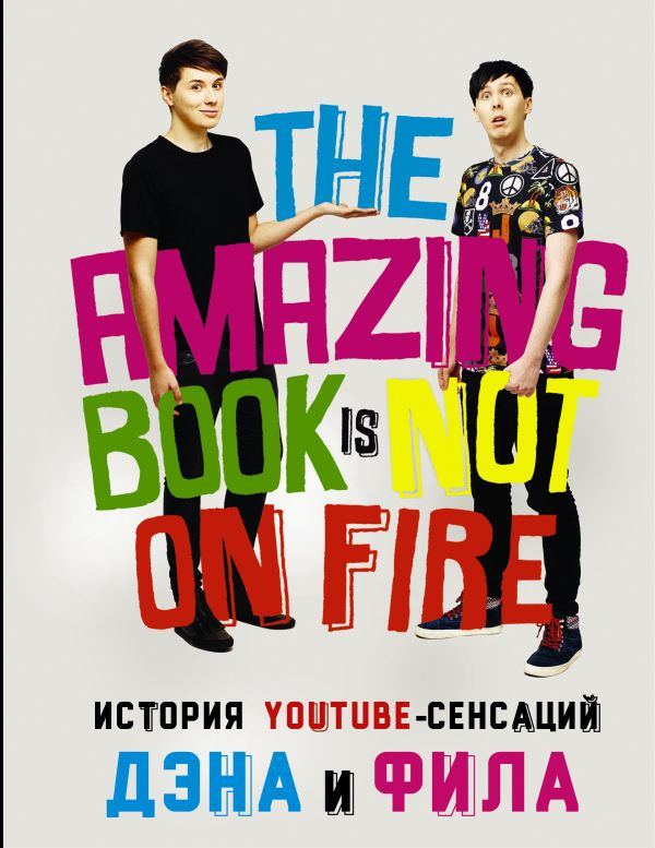Дэн Хауэлл, Фил Лестер «История YouTube-сенсаций Дэна и Фила: The Amazing Book Is Not On Fire»