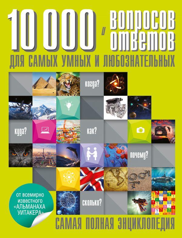 10 000 вопросов и ответов для самых умных и любознательных