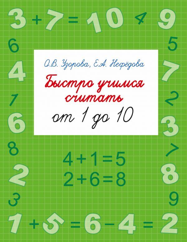 Скачать считать от 1 до 10