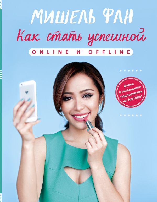 Мишель Фан «Как стать успешной online и offline»
