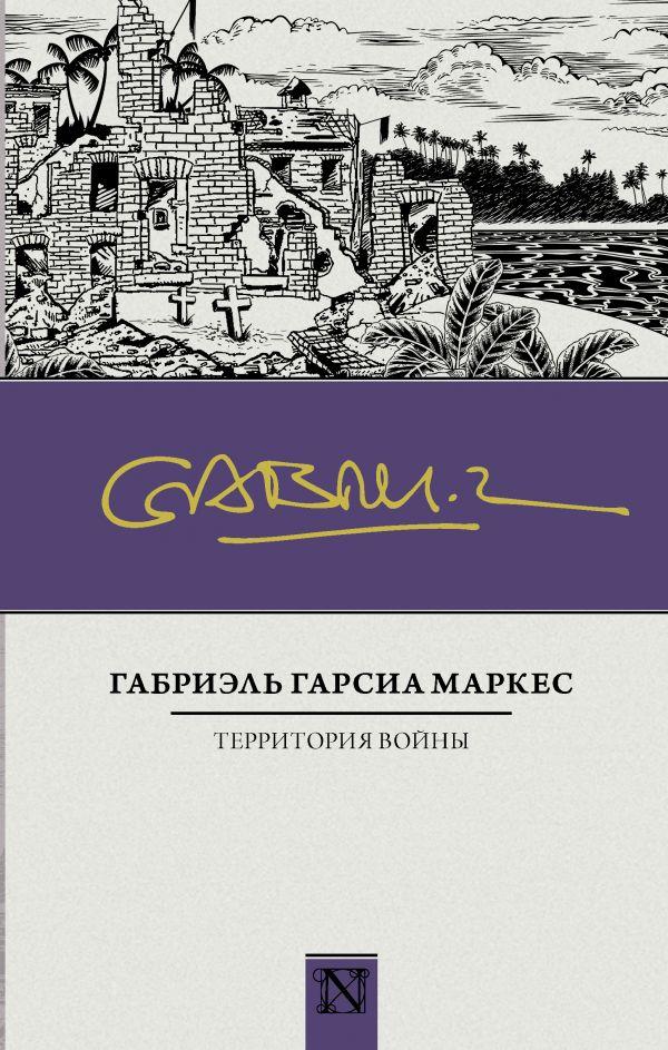 Габриэль Гарсиа Маркес «Территория войны»