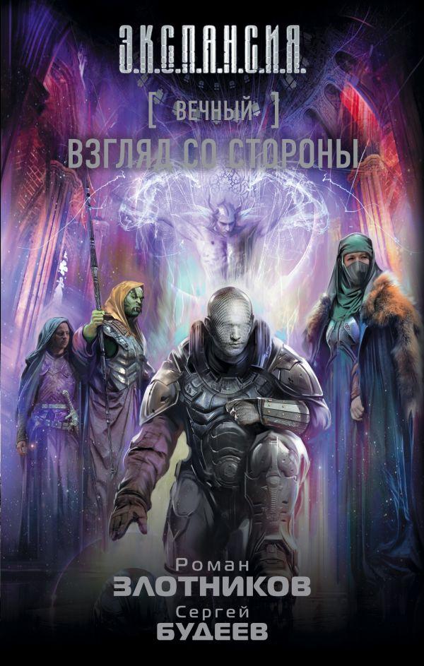 Роман Злотников, Сергей Будеев «Вечный. Взгляд со стороны»