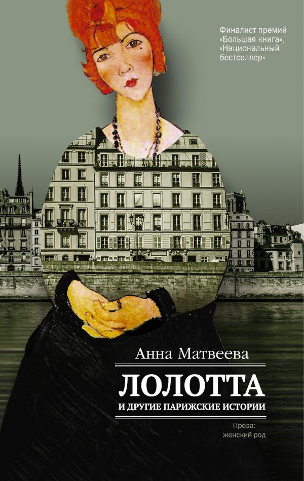 Анна Матвеева «Лолотта и другие парижские истории»