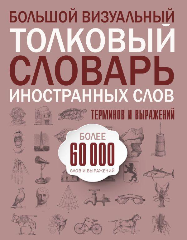 Большой визуальный толковый словарь иностранных слов, терминов и выражений. 60000 статей
