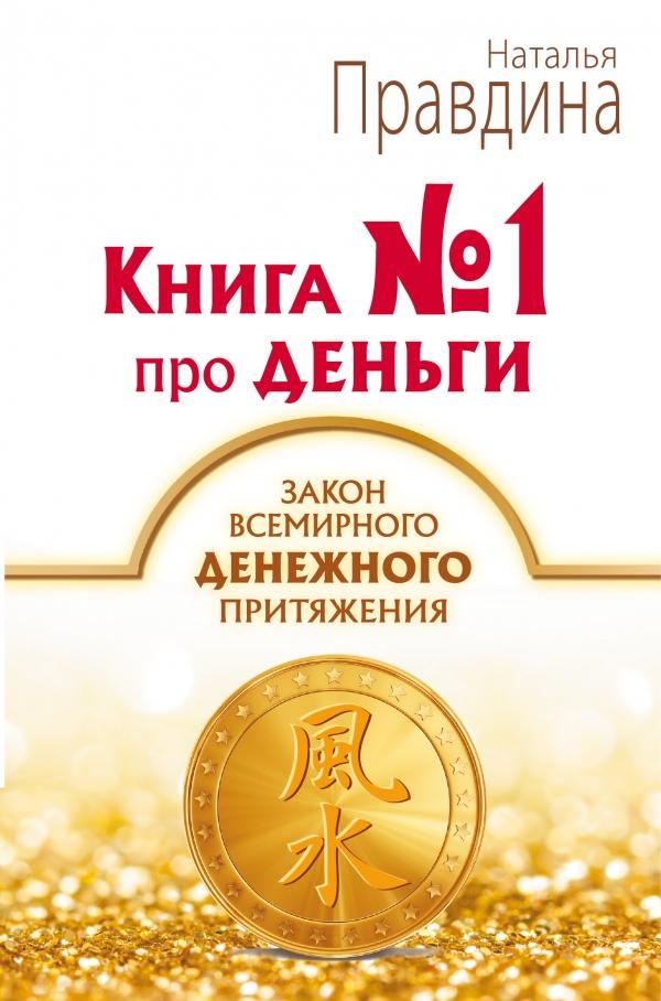 Наталья Правдина «Книга № 1 про деньги. Закон всемирного денежного притяжения»