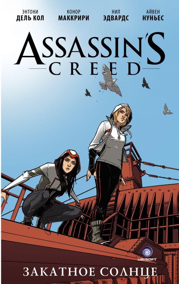 Энтони дель Кол, Конор МакКрири «Assassin's Creed: Закатное солнце»