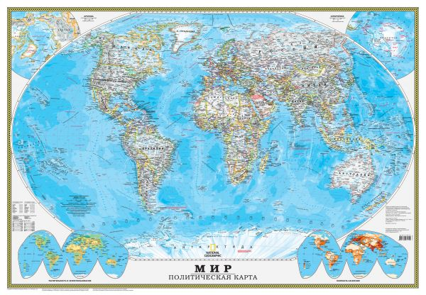 Политическая карта мира. Физическая карта мира