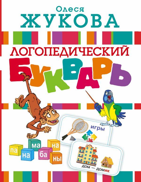 Олеся Жукова «Логопедический букварь»