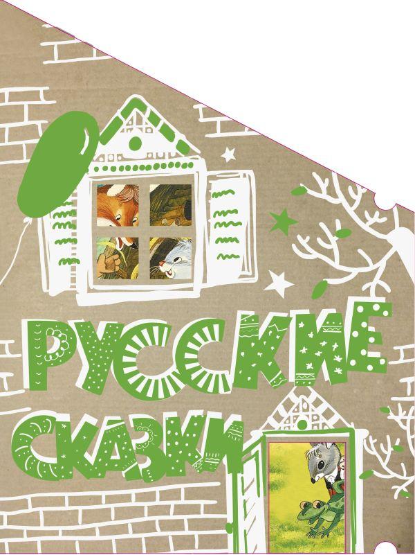 Русские сказки (Кто-кто в теремочке живёт)
