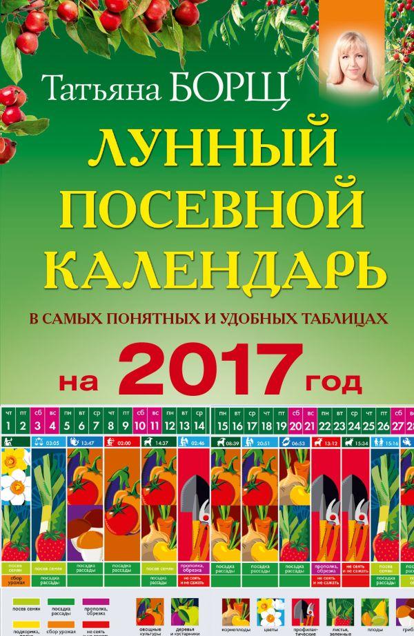 Лунный посевной календарь в самых понятных и удобных таблицах на 2017 год