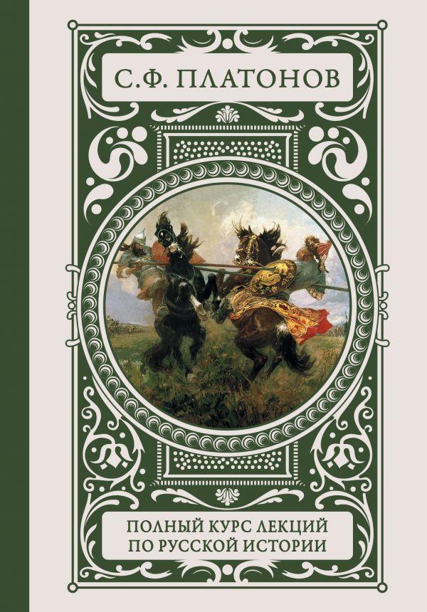 Платонов С.Ф. «Полный курс лекций по русской истории»