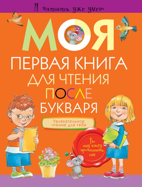С. Маршак, К. Чуковский, А. Барто и др. «Моя первая книга после букваря»