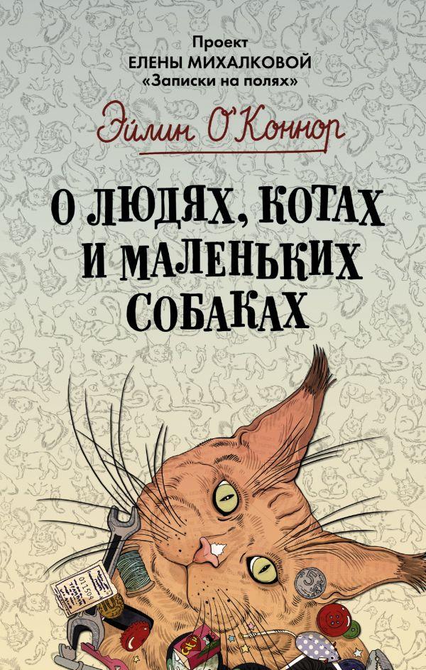 Эйлин О'Коннор «О людях, котах и маленьких собаках»