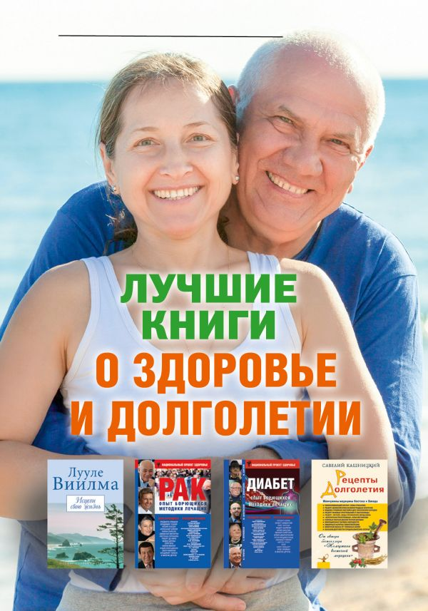 Лучшие книги о здоровье и долголетии