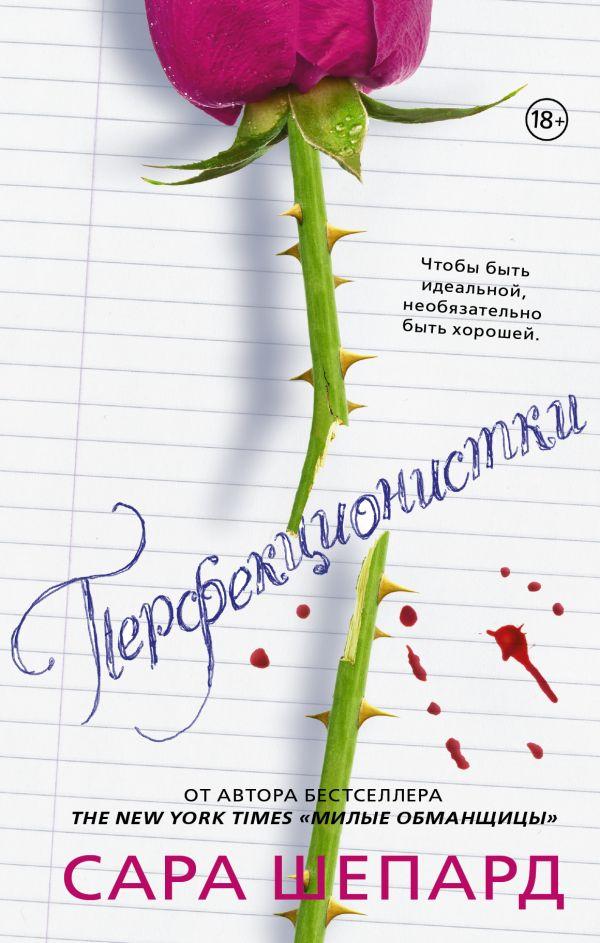 Сара Шепард «Перфекционистки»