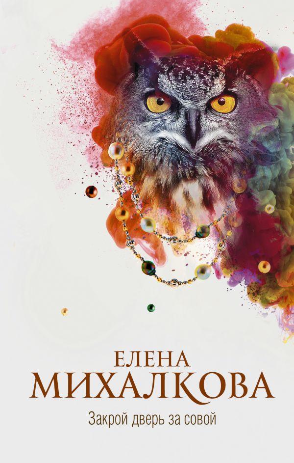 Елена Михалкова «Закрой дверь за совой»
