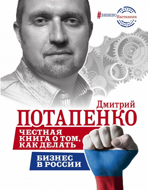 Дмитрий Потапенко «Честная книга о том, как делать бизнес в России»