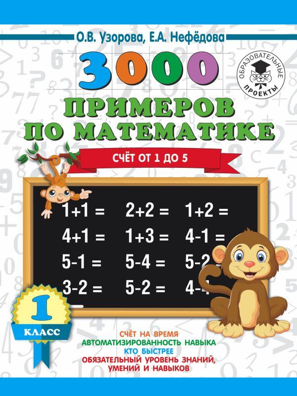 3000 примеров по математике. Счёт от 1 до 5. 1 класс
