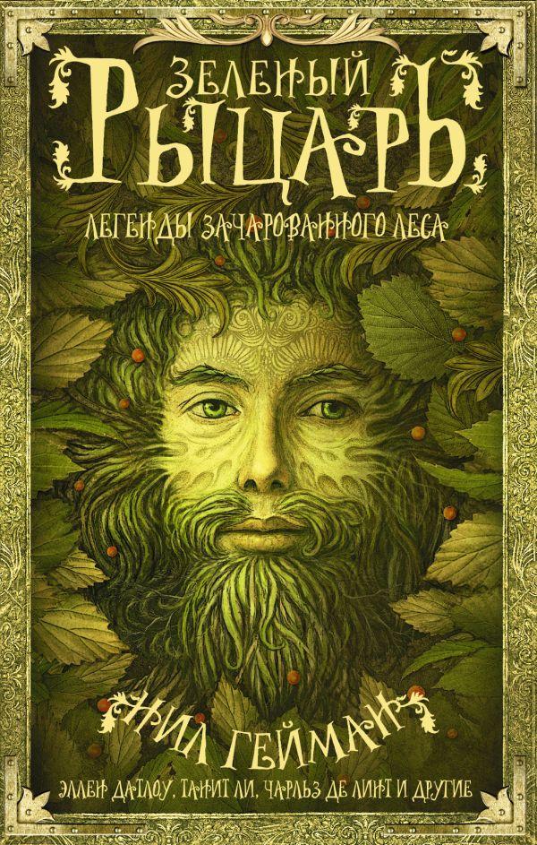 Нил Гейман «Зеленый рыцарь»