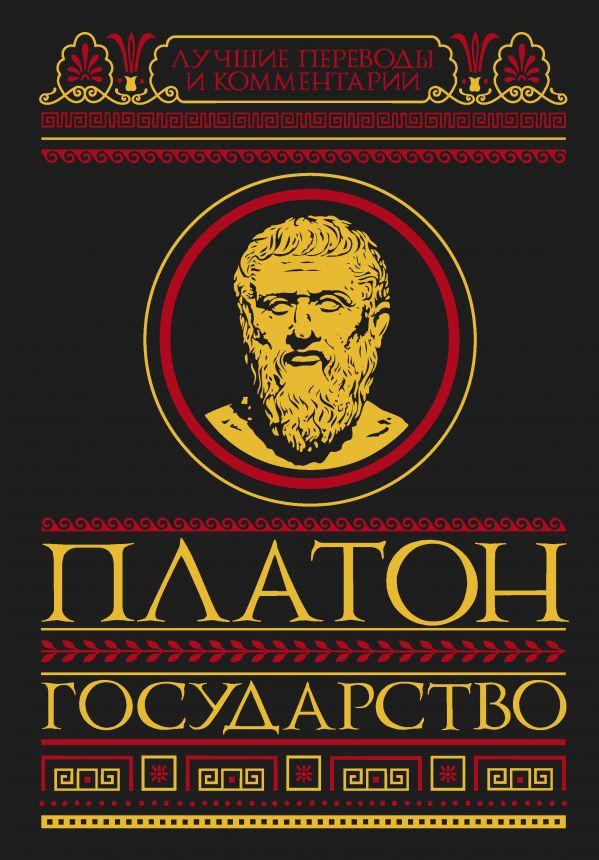 Платон «Государство»