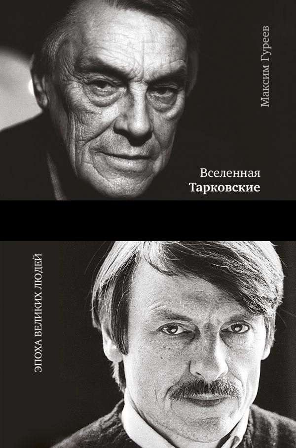 Гуреев М.А. «Вселенная Тарковские: Арсений и Андрей»