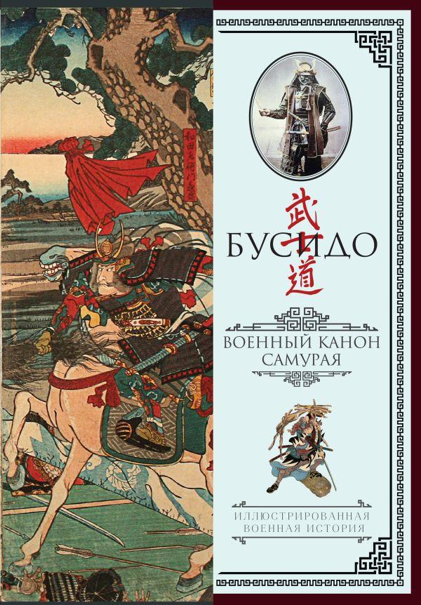 «Бусидо. Военный канон самурая с комментариями»