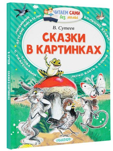 читать сказки с картинками онлайн бесплатно для детей