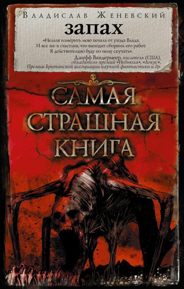 Владислав Женевский «Самая страшная книга. Запах»