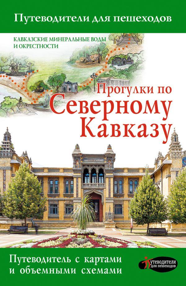Прогулки по Северному Кавказу