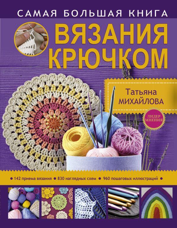Михайлова Т.В. «Самая большая книга вязания крючком»
