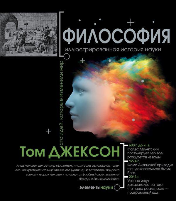 Джексон Том «Философия»