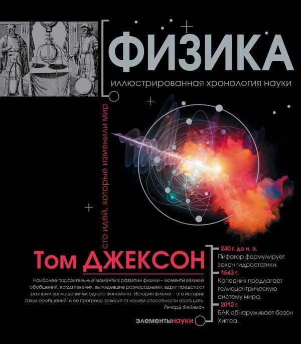 Джексон Том «Физика. Иллюстрированная хронология науки»